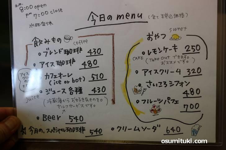 ブレンドコーヒーやジュースは430円からあります