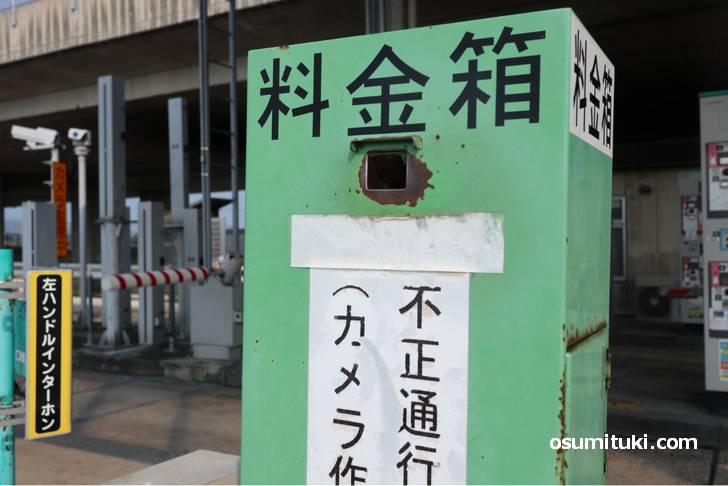 無人料金所で箱に10円を投入します!