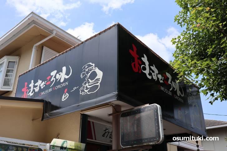 京都府亀岡市にある「おむすびころりん」さんとは!?