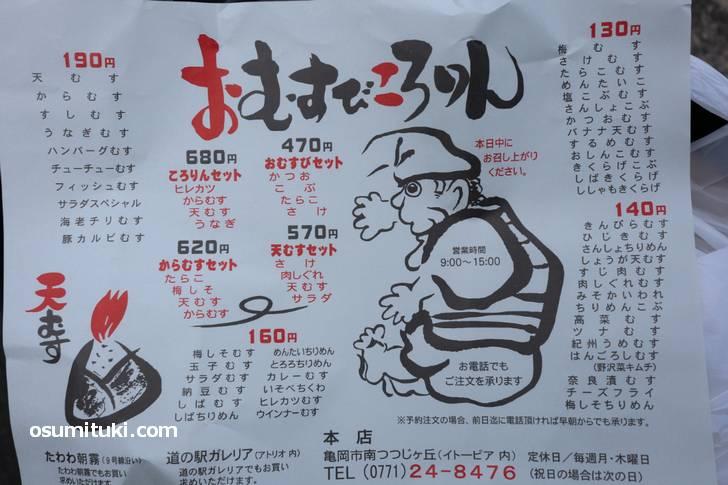 値段は鮭と明太子で260円でした