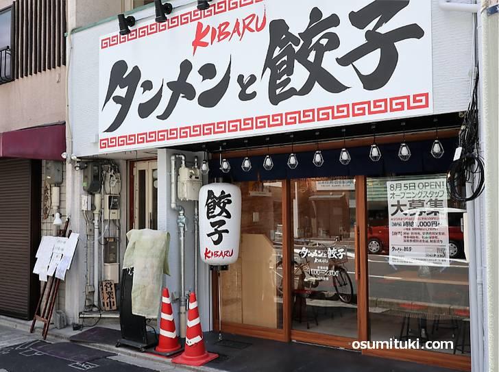 2019年8月5日新店オープン タンメンと餃子KIBAR
