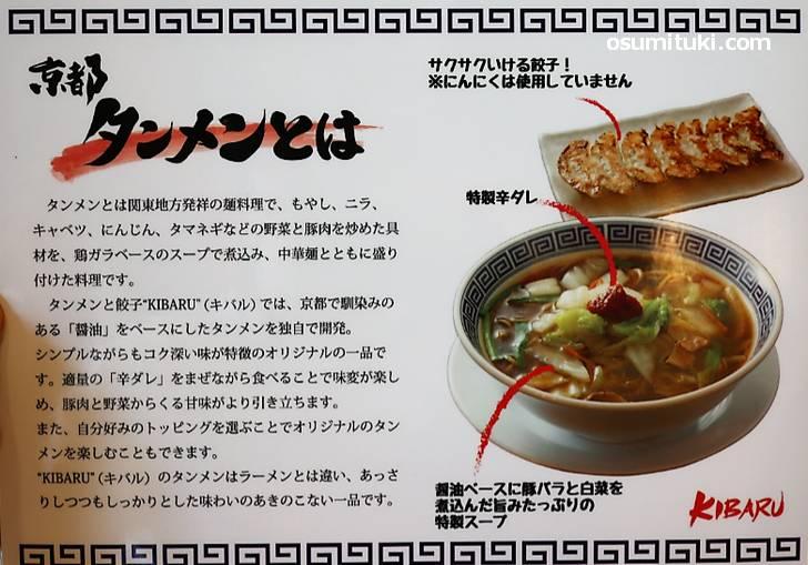 タンメンではなく京都タンメンだそうです