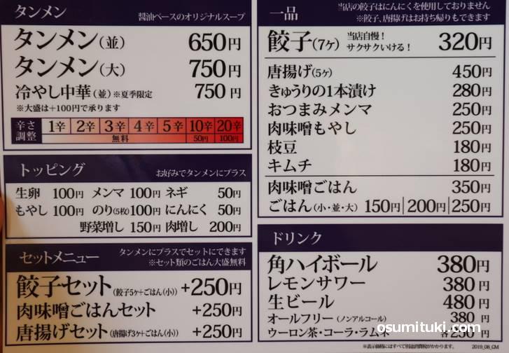 タンメンは650円から