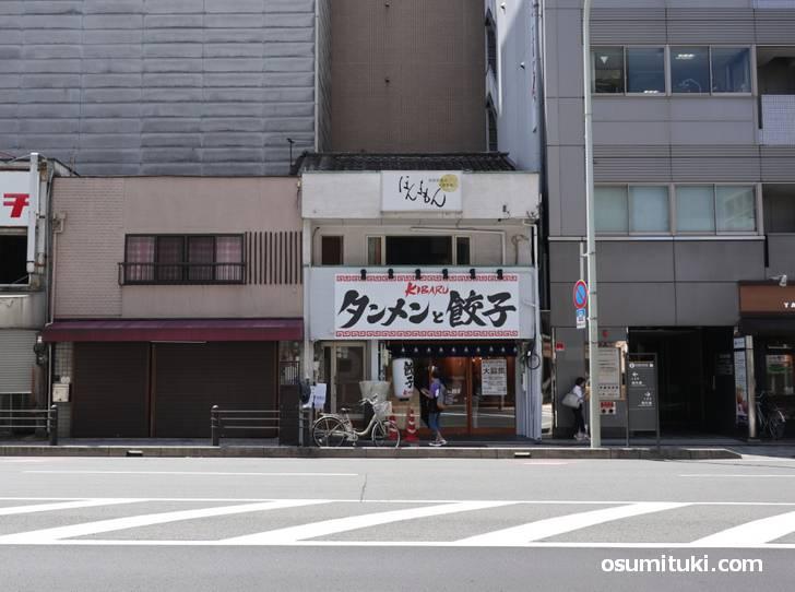 タンメンと餃子KIBARU 四条烏丸から西へ数分のところです