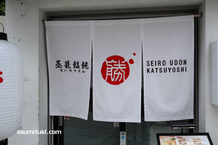 蒸籠饂飩katsuyoshi さんへ入店してみましょう!