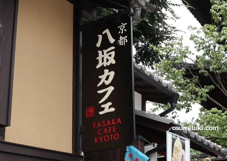 2019年8月オープン 京都 八坂カフェ (YASAKA CAFE KYOTO)