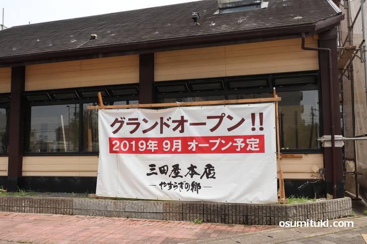 ステーキハウス 三田屋(さんだや)さんが伏見区竹田でオープンするらしい