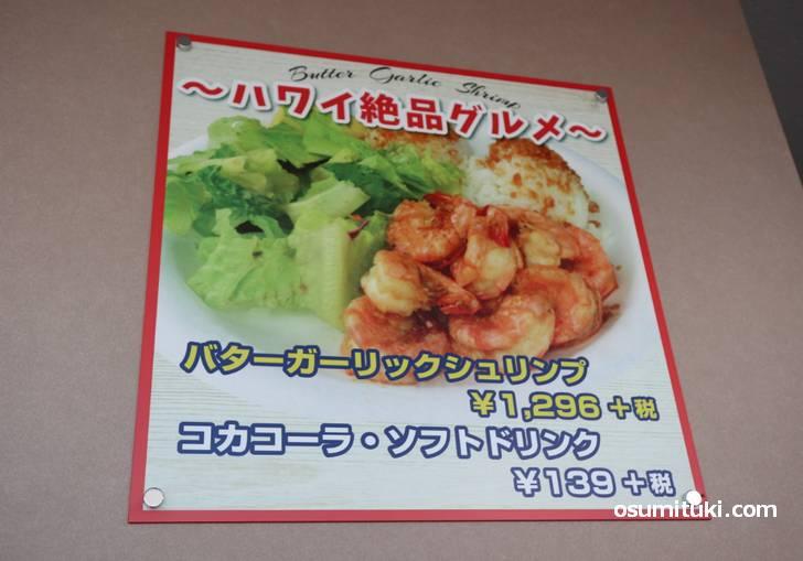 バターガーリックシュリンプは1296円+消費税