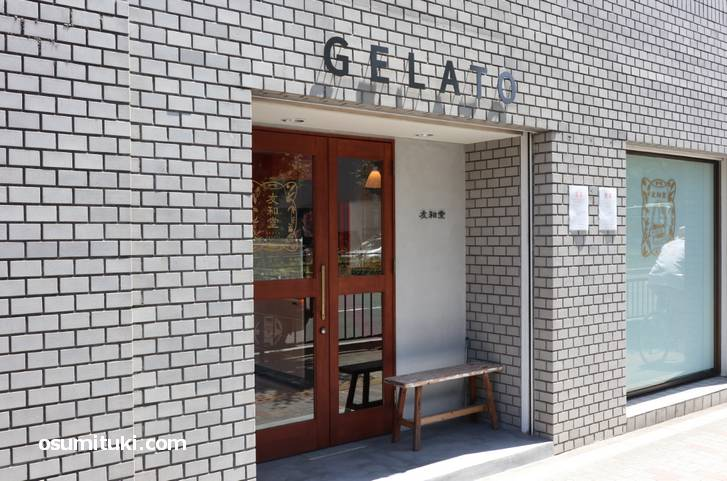 2019年8月8日オープン 友和堂 KYOTO GELATO