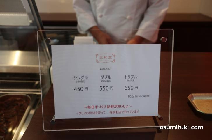 値段はシングルが450円、ダブルが550円、トリプル650円