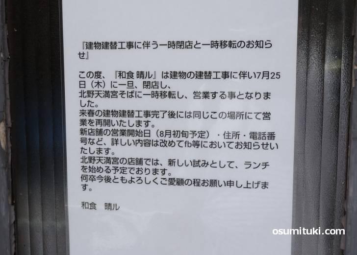 8月初旬に北野天満宮前に移転と書かれた貼紙(和食晴ル)