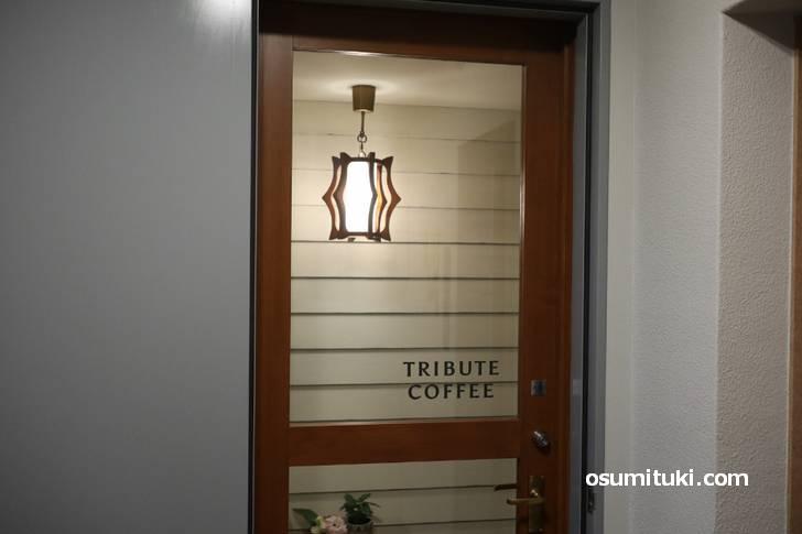 TRIBUTE COFFEEさんの入口