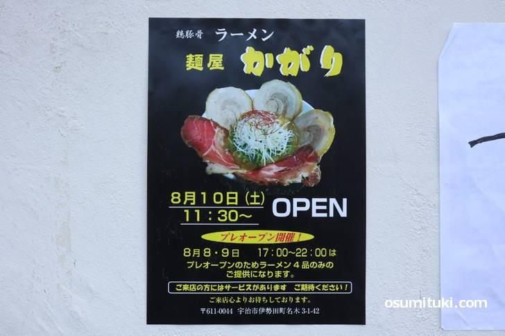 オープンは2019年8月10日(麺屋かがり)