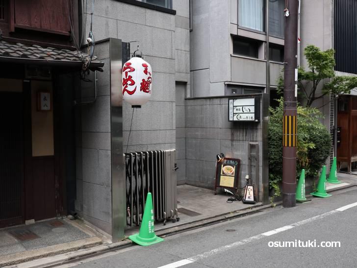 京都・祇園「食酒房 まる魅」さん