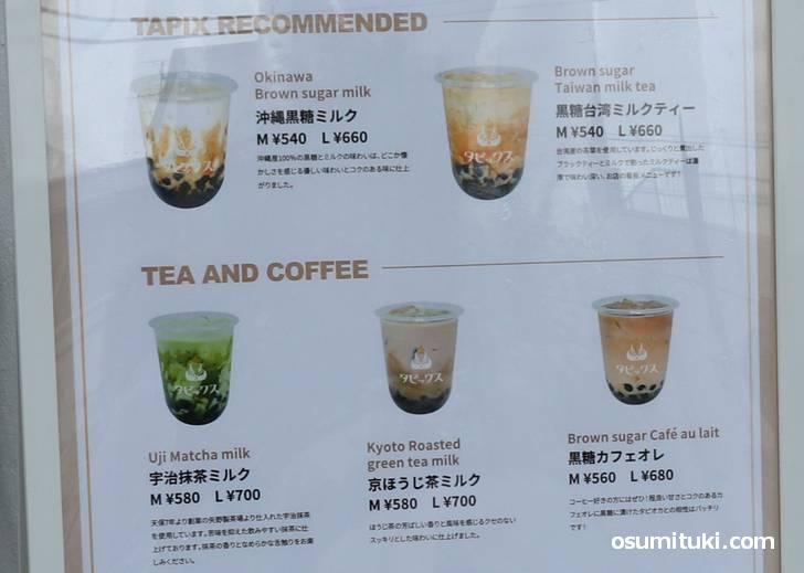 メニューは沖縄黒糖ミルクが540円から、他にも合計6種類ほどのタピオカドリンクがあります