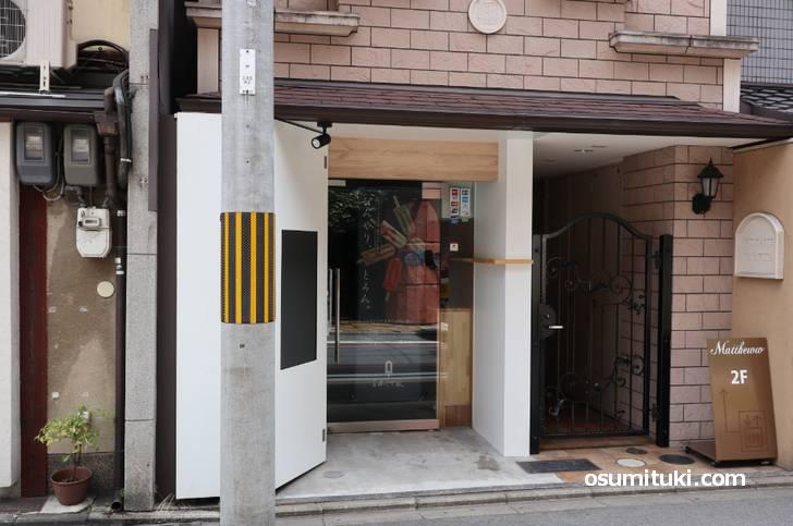 京都・本くず氷 高倉錦店