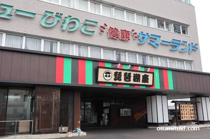 おふろcafe琵琶湖座 (旧ニューびわこ健康サマーランド)