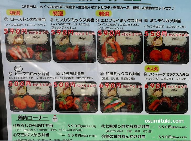お弁当の種類はかなり豊富(おべんとう牧場)