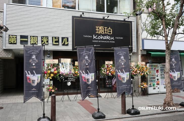 2019年8月17日にオープン日したタピオカファクトリー琥珀 京都三条木屋町店