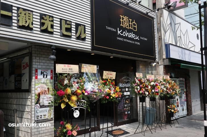 タピオカファクトリー琥珀 京都三条木屋町店は高瀬川沿いにお店があります