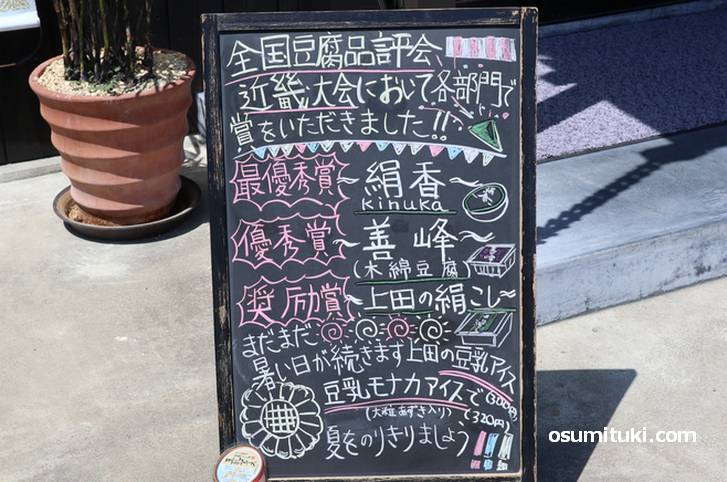 全国豆腐品評会の近畿大会で最優秀賞を獲得したこともあります