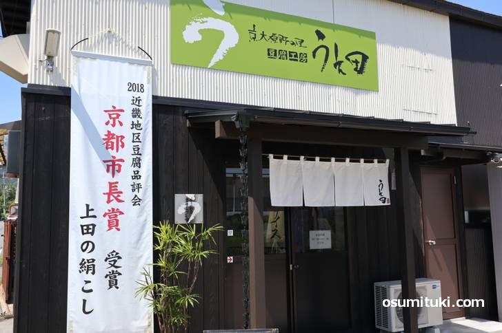 京都の大原野「うえ田」さん