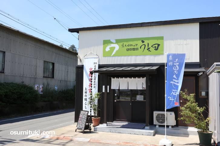 豆腐工房うえ田、大原野の直売所の他、アイハートでも豆腐を販売中