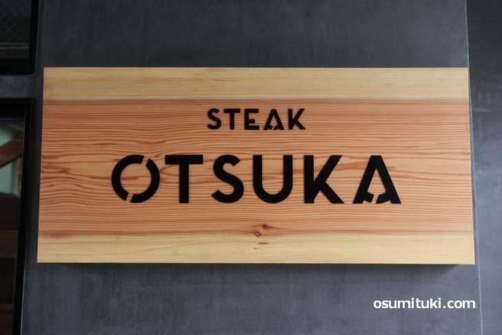 2019年8月19日オープン STEAK OTSUKA