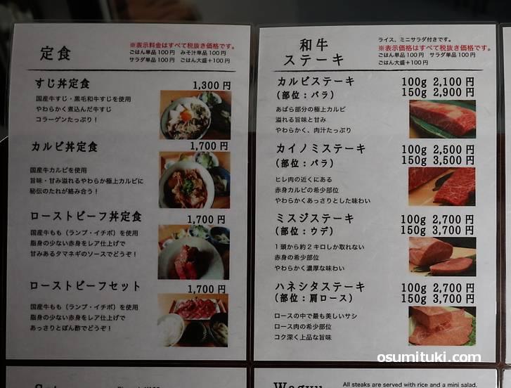 定食と和牛ステーキ