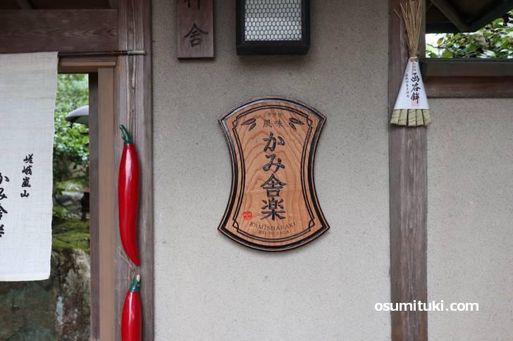 2019年7月8日オープン かみ舎楽 (嵯峨嵐山、カフェ新店)
