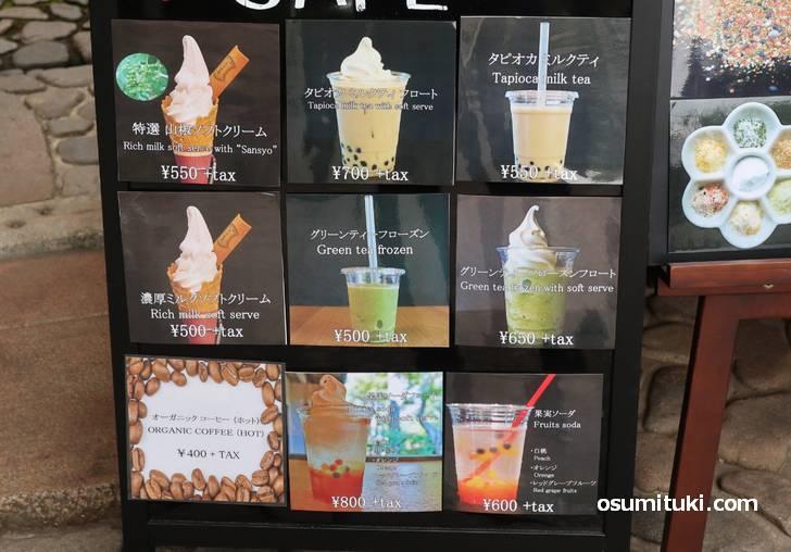 山椒ソフトクリーム、値段は550円(税別)です