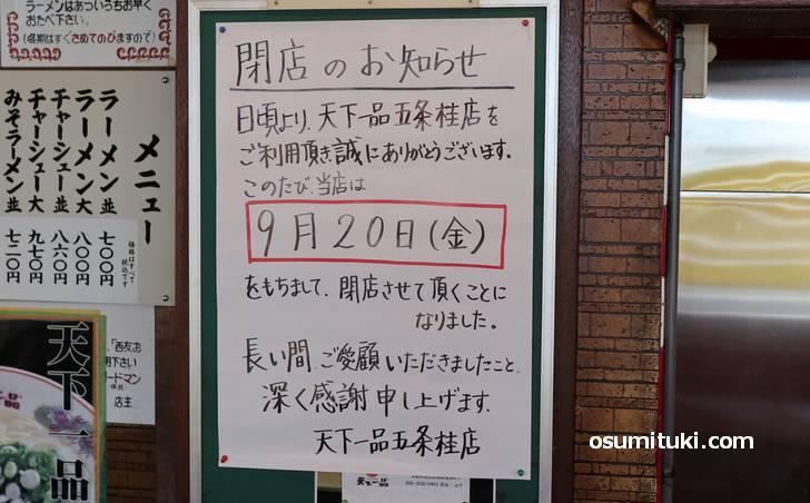 天下一品 五条桂店 2019年9月20日で閉店