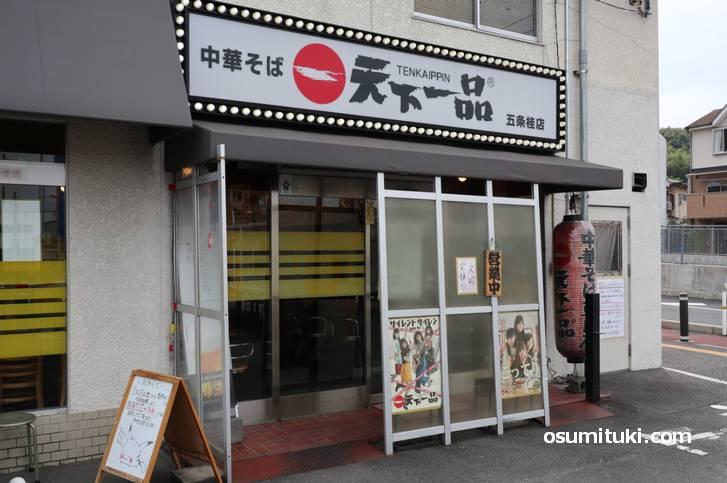 今年の西京区は「天下一品 五条桂店」の閉店が話題を集めました