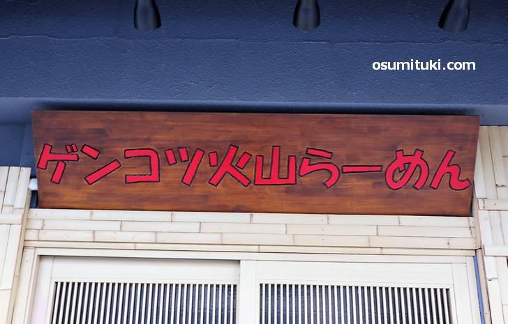 2019年7月29日にオープンしたラーメン店「ゲンコツ火山らーめん」