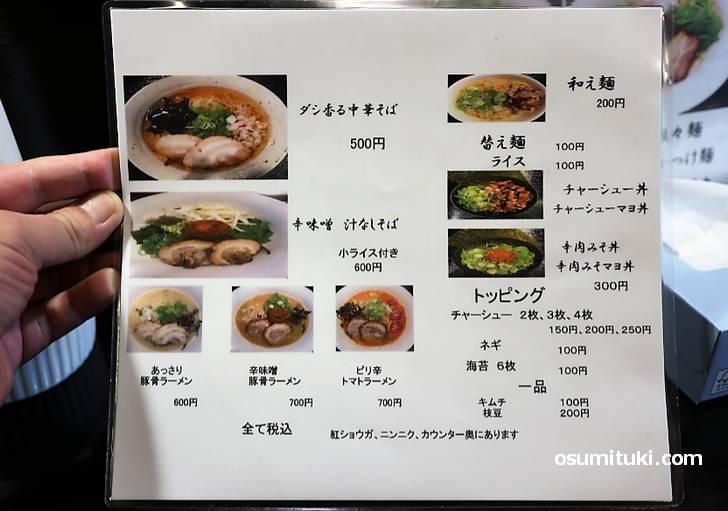 ラーメンは500円からとお手軽価格です(ゲンコツ火山らーめん)
