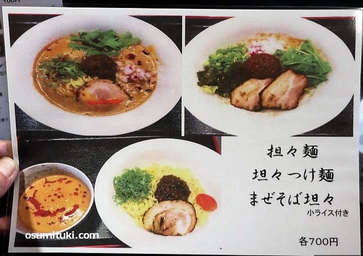 2019年8月23日から担々麺もメニューに追加
