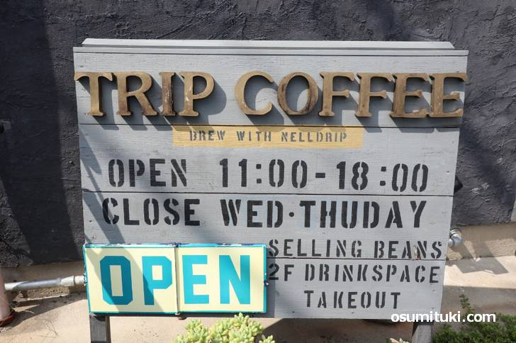 2019年2月10日オープン Trip coffee (トリップコーヒー)