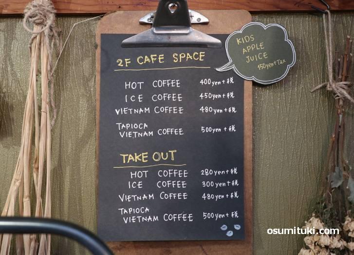 ホットコーヒー400円、アイスは450円とリーズナブル