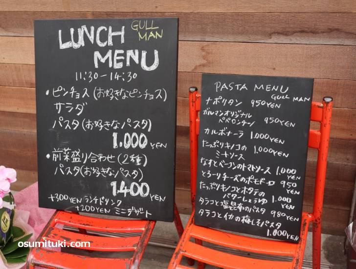 ランチタイムはパスタと前菜のセットが1000円