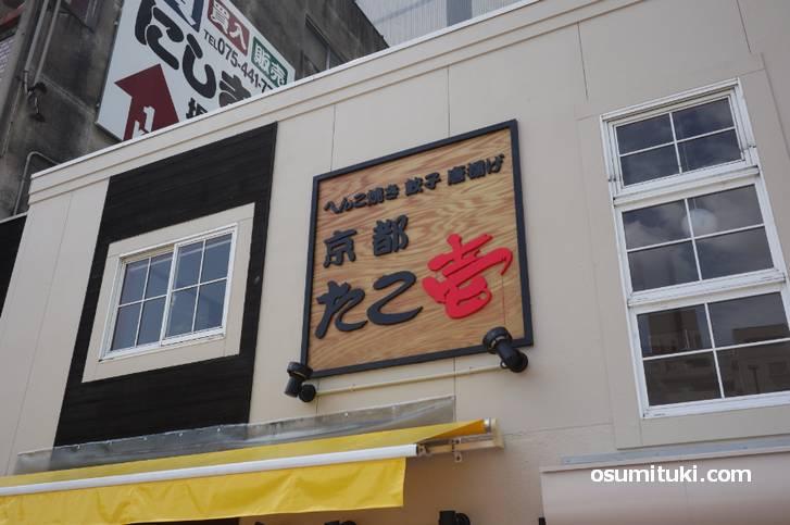 2019年8月29日オープン 京都たこ壱