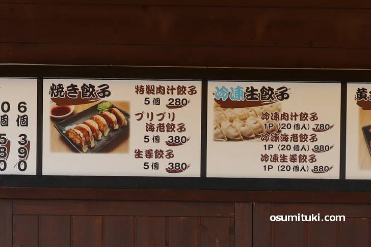 肉餃子・海老餃子・生姜餃子があります