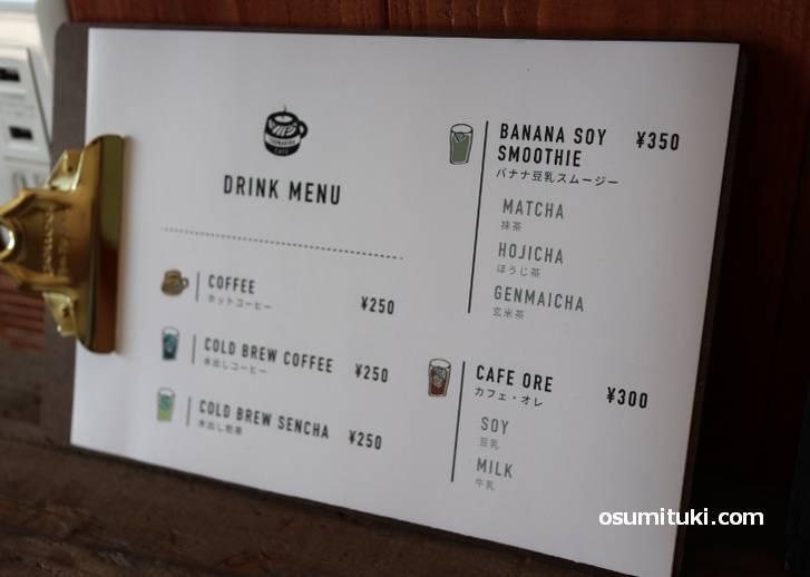 コーヒーはホットでもアイスでも250円とお気軽