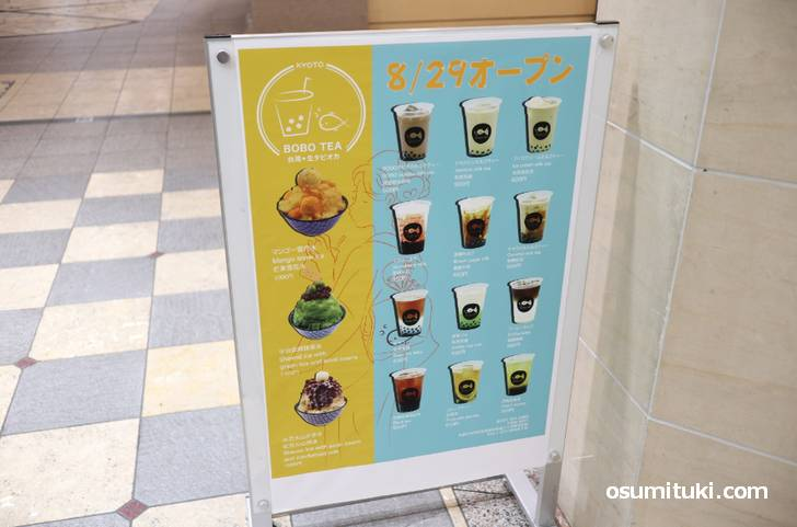 ゼスト御池に台湾・生タピオカ新店「BOBO TEA」が新店オープン