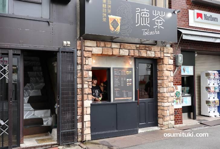 徳茶 ~お茶とタピオカ専門店~
