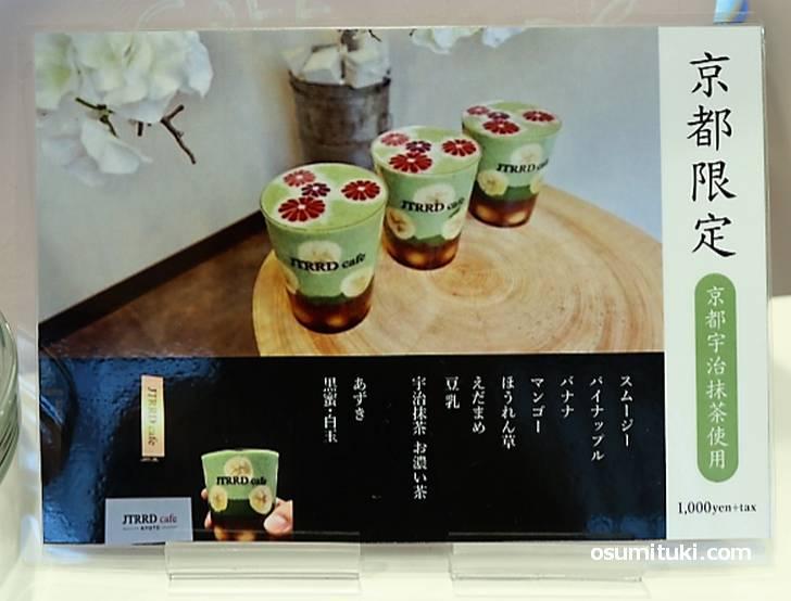 京都限定の宇治抹茶も発売中