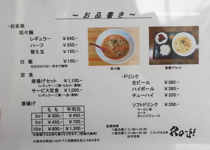 メニューは担々麺と唐揚げです