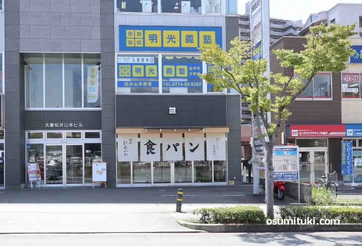 銀座に志かわ京田辺店