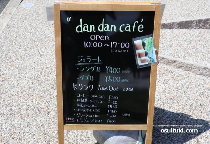 アイスクリームの他、コーヒーや紅茶に和束茶を使ったオレなどもあります