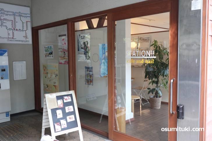JR「笠置駅」の構内にあるカフェ「nail&cafe STÄTION!!」さんで販売中