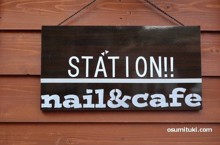 それが「nail&cafe STÄTION!!」
